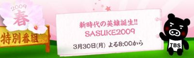 Sasuke Ninja Warrior Spring 2009