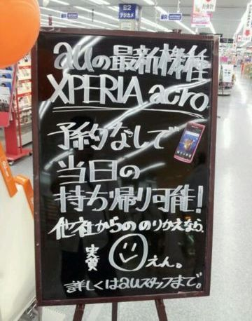 【コラム】実験:IS11S → SO-02C化