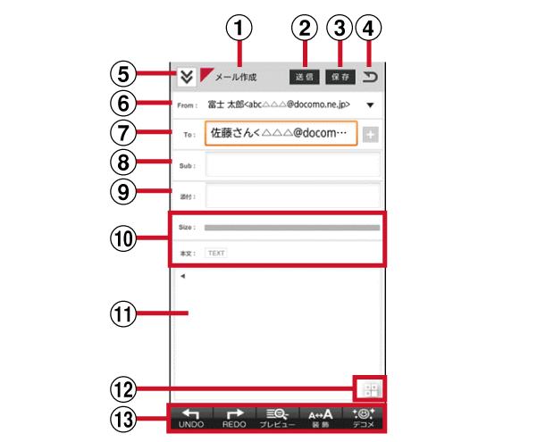 (追記)【コラム】来週から始まる新サービスへの期待:ドコモ新メールアプリCommuniCase&Google Drive
