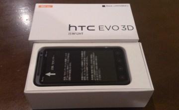 【コラム】HTC買いました。