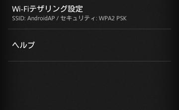 【コラム】mopera UにおけるWi-Fiテザリング有効化手順
