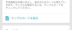 【GX】Google Nowを入れてみた