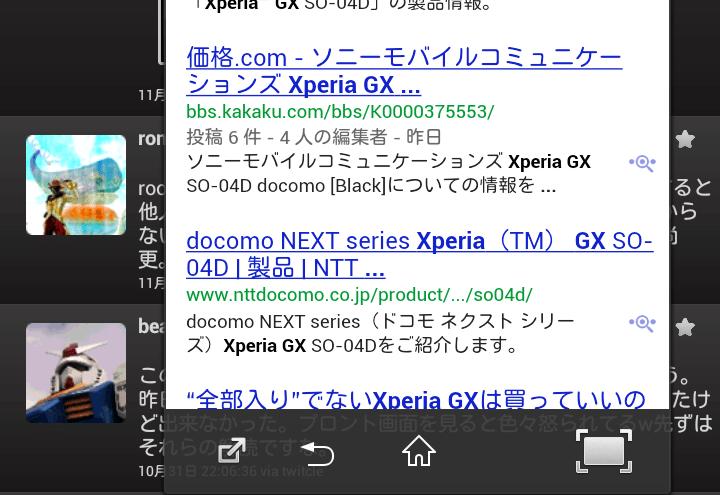 【GX】スモールアプリ(ブラウザ)導入