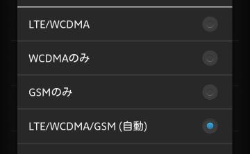 【小ネタ】WCDMA表示固定する策(要root)