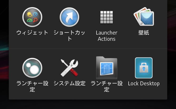 【アプリ】Xperiaホーム拡張版(Xperia Launcher)