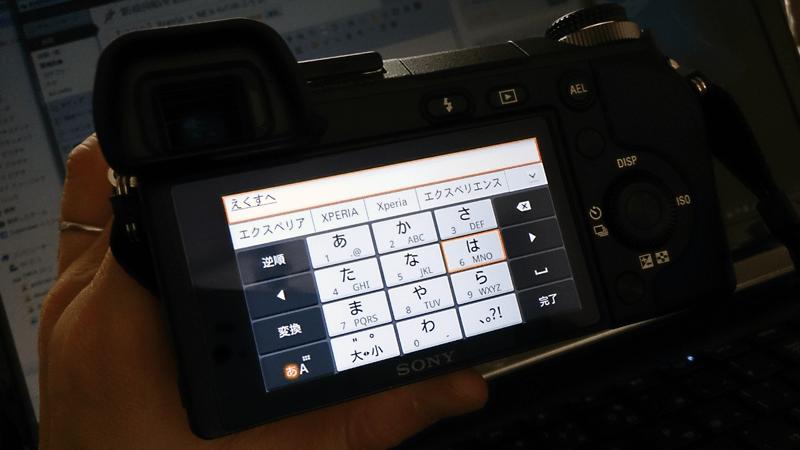 【コラム】Xperia × NEX-6のある生活
