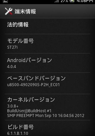 【go】小型防水なXperia go(ST27i)レビュー:ソフト編