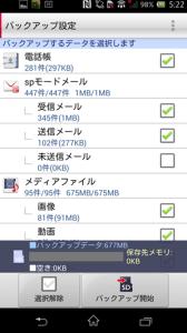 2013xperia-rootkit07