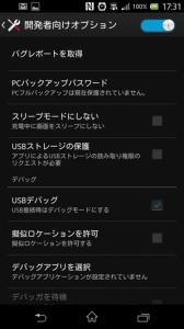 2013xperia-rootkit09