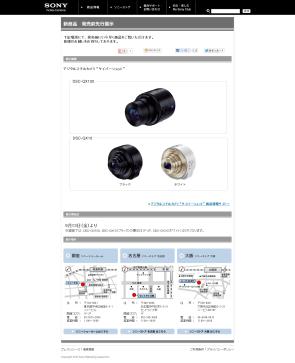 新商品 発売前先行展示 | ショールーム | ソニー