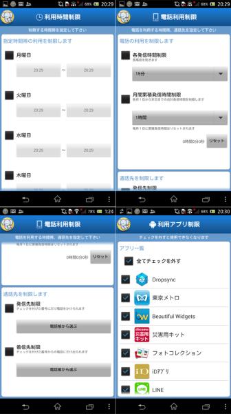 kids-smartphone14