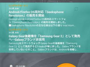 【アプリ】Themer Beta:デザインが秀逸なまったく新しいホームアプリ