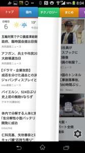 news-app04