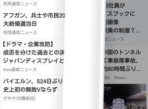 【アプリ】ニュースアプリ頂上対決! | SmartNews vs グノシー