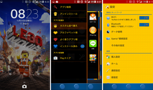 first-xperia-3tips03