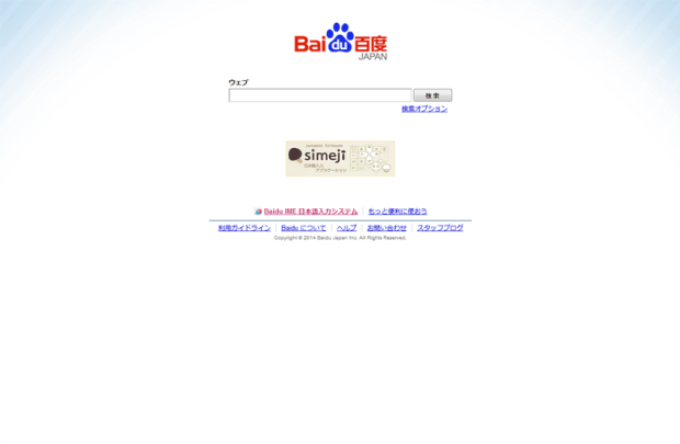 baidu-disable01