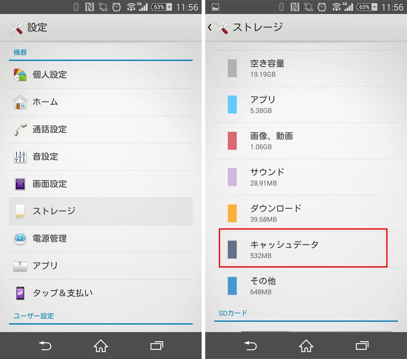 【Tips】Xperiaの動作が重い時、アプリに頼らず解消!する(かもしれない)2つの方法