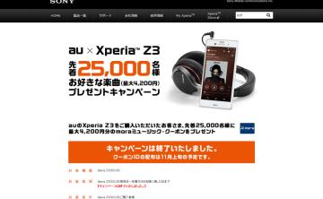 【Z3】au Xperia Z3購入特典のmora4,200円クーポンが来た!