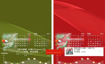 【アプリ】GenieWigdet(ニュースと天気)をv2.0にする必要が出てきてしまった