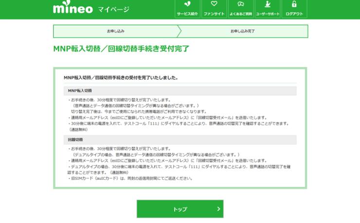 【MVNO】mineoのSIMサイズ変更を申し込んでみた