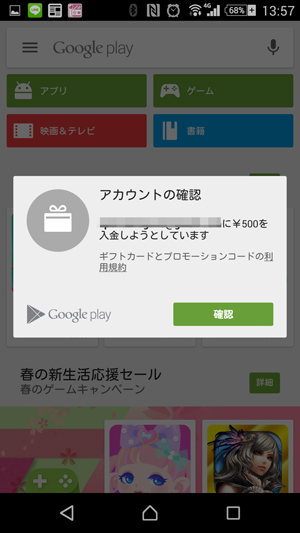 play-store-campaign06