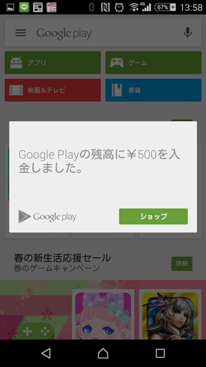 play-store-campaign08
