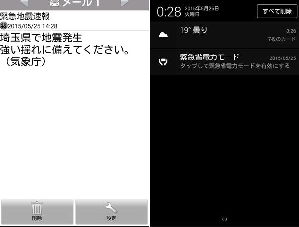 【アプリ】突然の「まさか!」に有用なアプリ 防災情報 全国避難所ガイド ほか