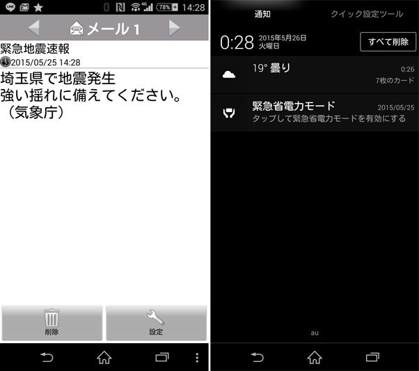earthquake-disaster02