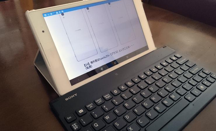 【Z3 Tablet Compact】端末はサイコー!しかし純正ケースとキーボードは・・・不満