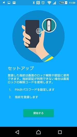 z5-fingerprint-authentication04