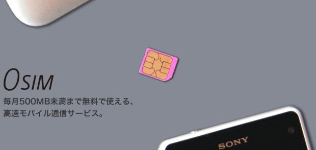 0sim-tips00