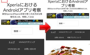 【Z5 Premium】大画面をさらに広大に使うカスタム(root不要)