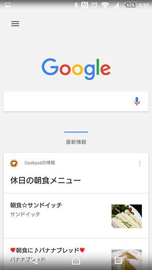 google-now-tap03