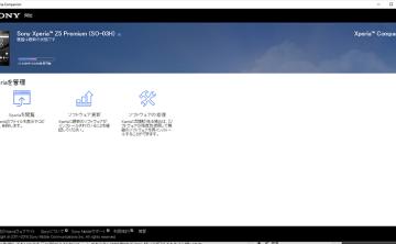 【HOW-TO】PCでXperiaのソフトウェアアップデートや修復ができる Xperia Companion の使い方
