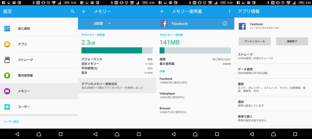 z5-android6-update03