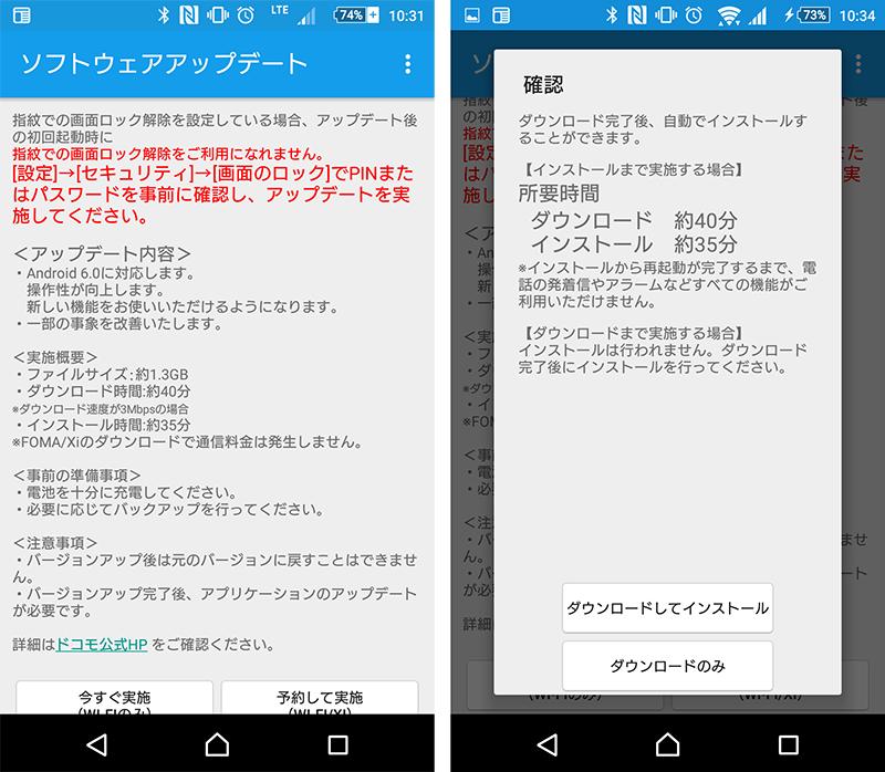 【Z5シリーズ】 Android6.0にアップデートして良かったこと・悪かったこと