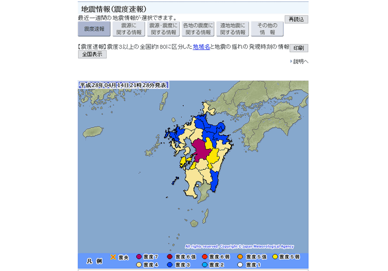 japan-crysis01