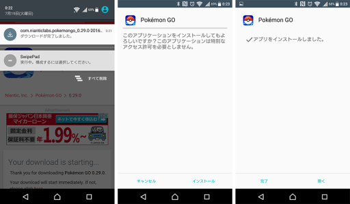 pokemon-go-install04