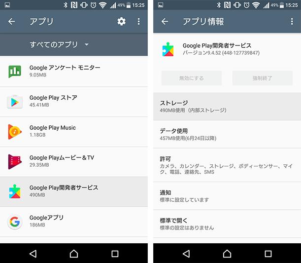 google-location-management03