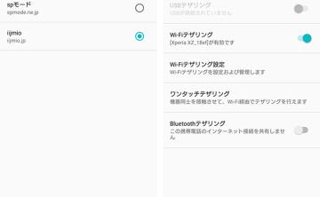 【MVNO】ドコモXperia XZにおいて格安SIMを用いてテザリングができるか検証してみた。au系・ソフトバンク系はどうなの??