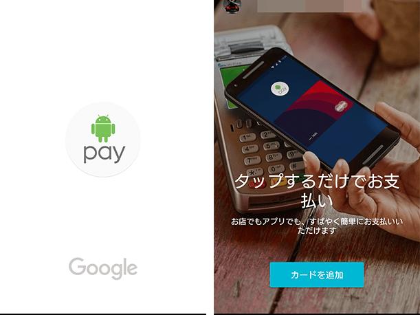 【コラム】Android Payが日本でサービス開始!グローバル版Xperiaでトライした結果