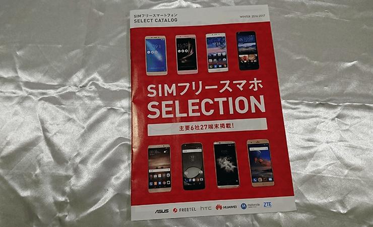 【コラム】SIMフリー機を一覧で見られるカタログあったらなぁ → あった!これは比較しやすい!!
