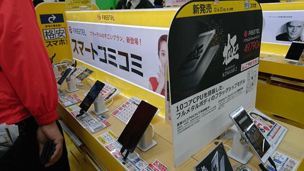 sim-free-smartophone06