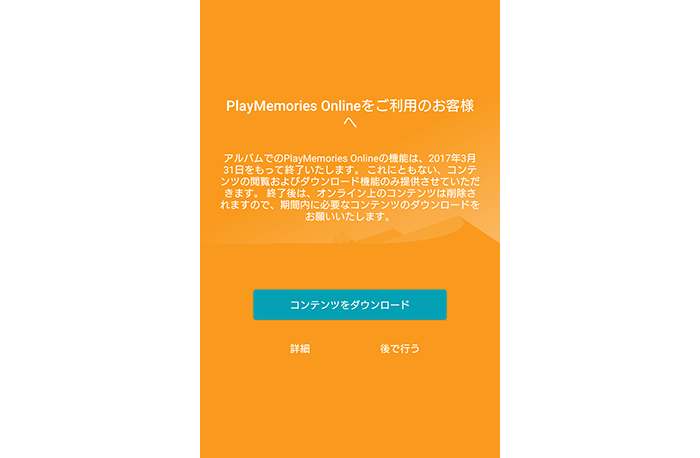 【Tips】アルバムアプリのPlayMemories Online連携した画像は3月末で削除されるのを防ぐ方法