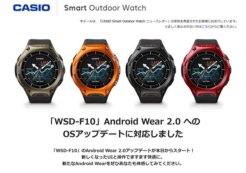 【周辺機器】カシオ1stスマートウォッチ WSD-F10のOSアップデートがやって来た!