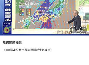【アプリ】これは今、絶対入れておくべきだ!:NHKニュース・防災