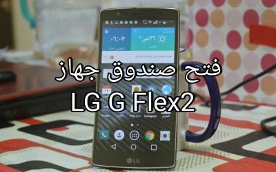 فتح صندوق ومعلومات سريعة عن LG G Flex2