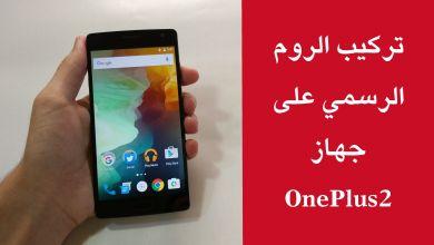 Photo of طريقة تركيب الروم الرسمي OxygenOS على جهاز OnePlus2