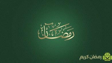 Photo of افضل التطبيقات الرمضانية لنظام أندرويد | رمضان كريم