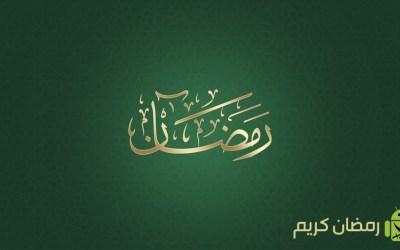 افضل التطبيقات الرمضانية لنظام أندرويد | رمضان كريم
